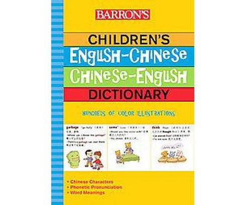 Barron's Children's English-Chinese/Chinese-English Dictionary (Bilingual) (Paperback) - image 1 of 1