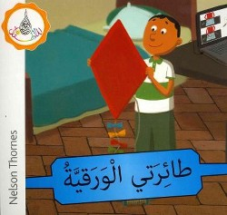 Arabic Club Blue Readers 5 ( Arabic Club Blue Readers) (Paperback)