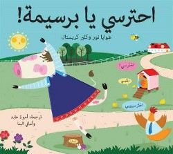 Look Out Carissa! (Paperback) (Hawaya Noor)