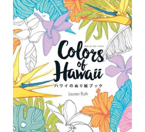 Hawaiian Nature Adult Coloring Book (Bilingual) (Paperback) (Lauren Roth) - image 1 of 1