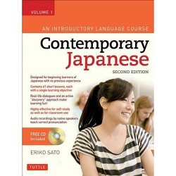 Contemporary Japanese : An Introductory Language Course (Vol 1) (Revised) (Paperback) (Eriko Sato)