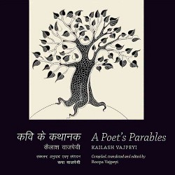 Poet's Parables : Kailash Vajpeyi (Bilingual) (Hardcover)