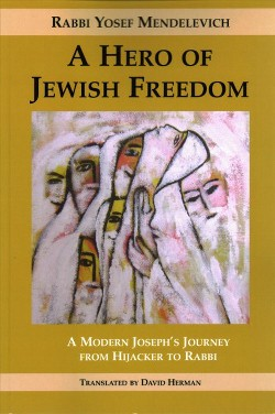 Hero of Jewish Freedom : A Modern Joseph's Journey from Hijacker to Rabbi (Paperback) (Rabbi Josef
