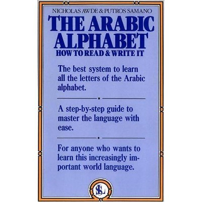 The Arabic Alphabet - by  N Awde (Paperback)