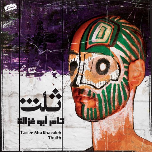 Tamer Abu Ghazaleh - Thulth (CD) - image 1 of 1