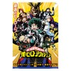 My Hero Academia - Key Art Framed Poster Trends International - image 2 of 4