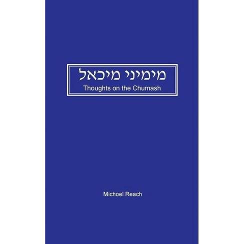 מימיני מיכאל - by  Michoel Reach (Hardcover) - image 1 of 1