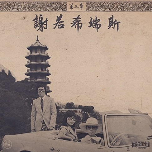 Onra - Chinoiseries 3 (CD) - image 1 of 1