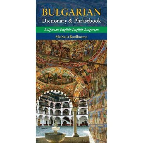 Bulgarian-English/ English-Bulgarian Dictionary & Phrasebook - by  Michaela Burilkovova (Paperback) - image 1 of 1