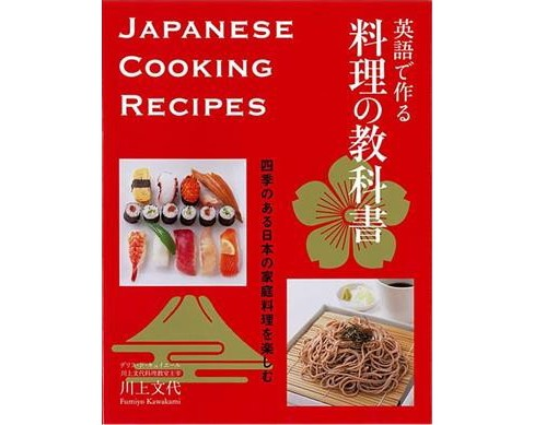 Japanese Cooking Recipes -  Bilingual by Fumiyo Kawakami (Paperback) - image 1 of 1