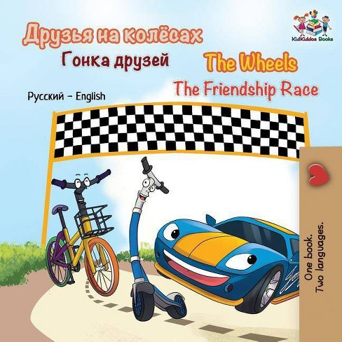 The Wheels The Friendship Race - (Russian English Bilingual Collection) (Paperback) - image 1 of 1