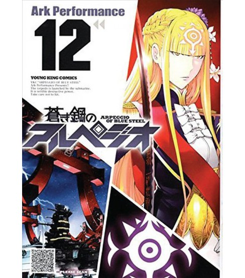 Arpeggio of Blue Steel 12 (Pap...