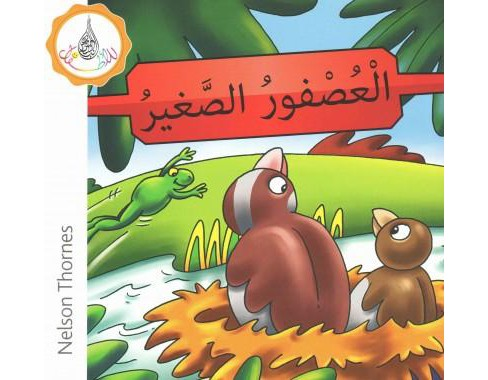 Time to Sleep ( Arabic Club Red Readers) (Paperback) - image 1 of 1