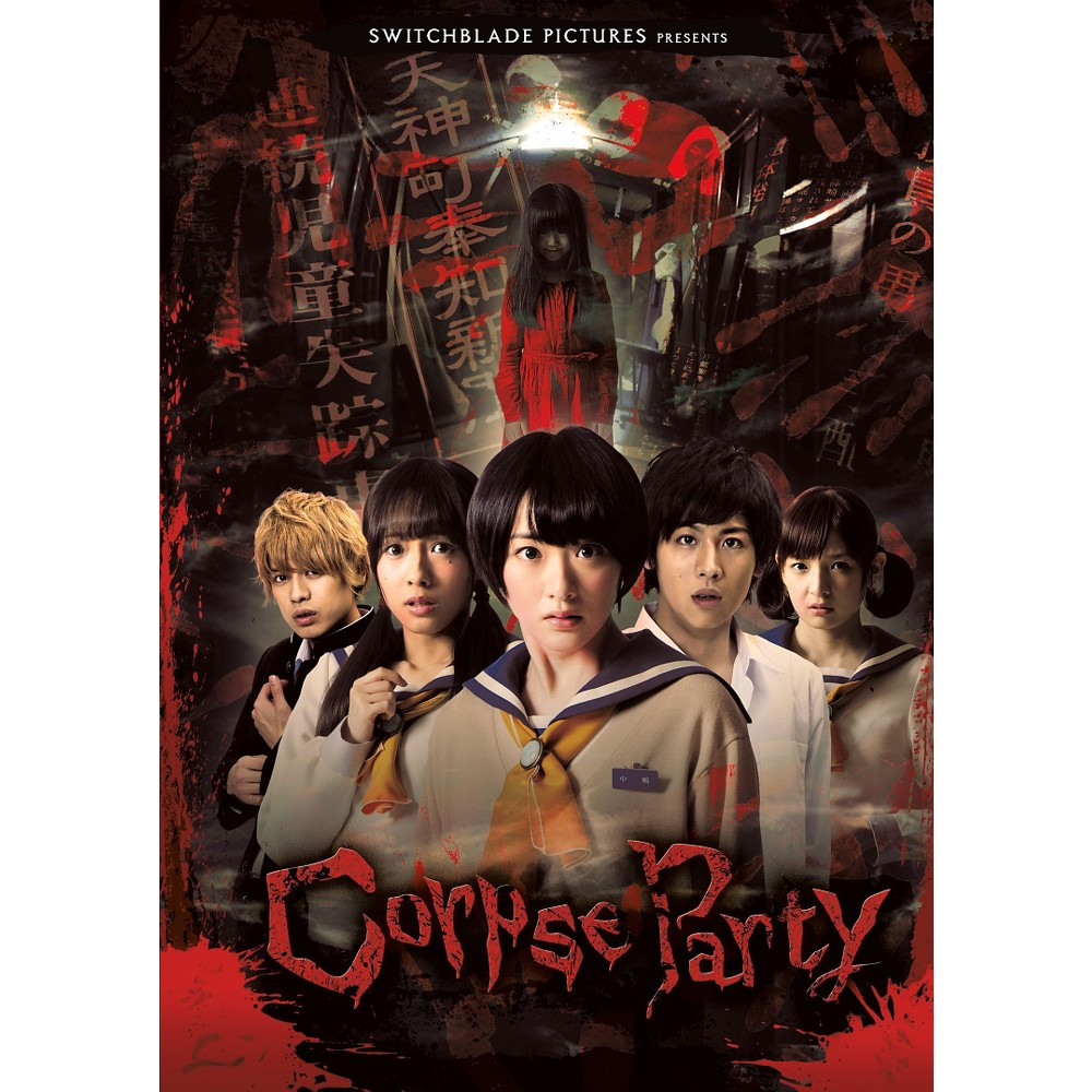 Corpse Party (Dvd), Movies