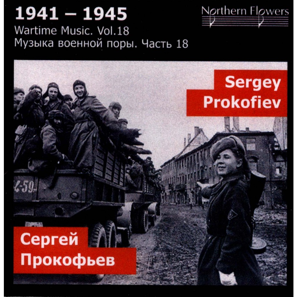 St. Petersburg State - Prokofiev:Wartime Music Vol 18 Year 1 (CD)