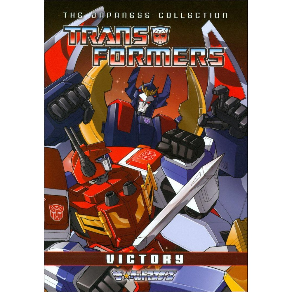 Transformers:Victory (Japanese Collec (Dvd)