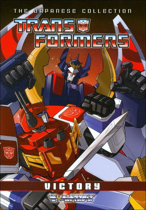 Transformers:Victory (Japanese collec (DVD) - image 1 of 1