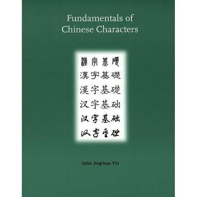 Fundamentals of Chinese Characters - by  John Jing-Hua Yin (Paperback)