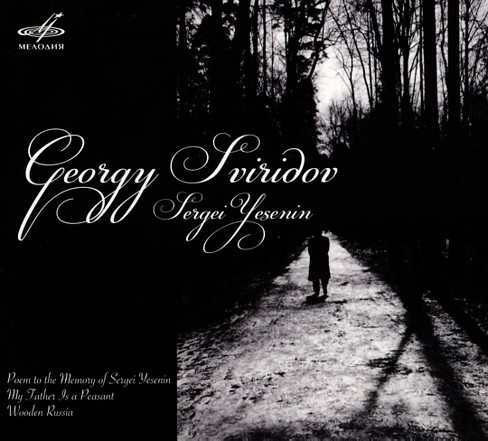 Georgy sviridov - Sviridov:To the memory of sergei yese (CD) - image 1 of 1