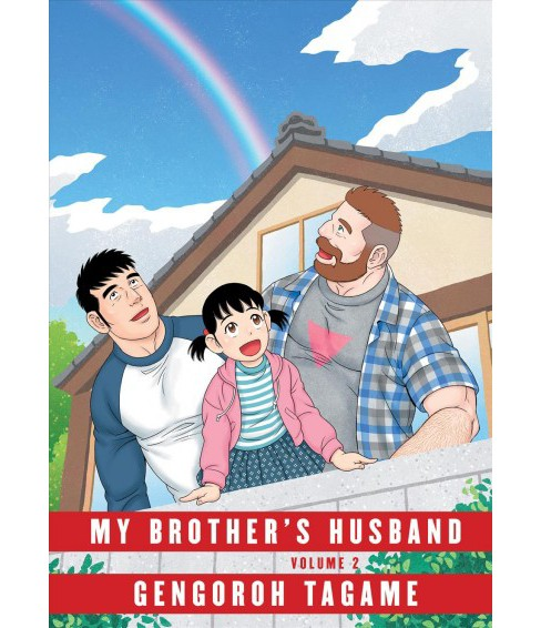 My Brother's Husband 2 -  by Gengoroh Tagame (Hardcover) - image 1 of 1