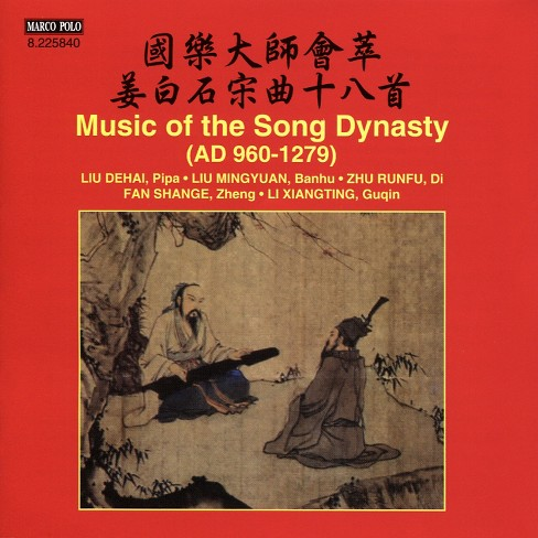 Liu de-hai - Music of the song dynasty (CD) - image 1 of 1