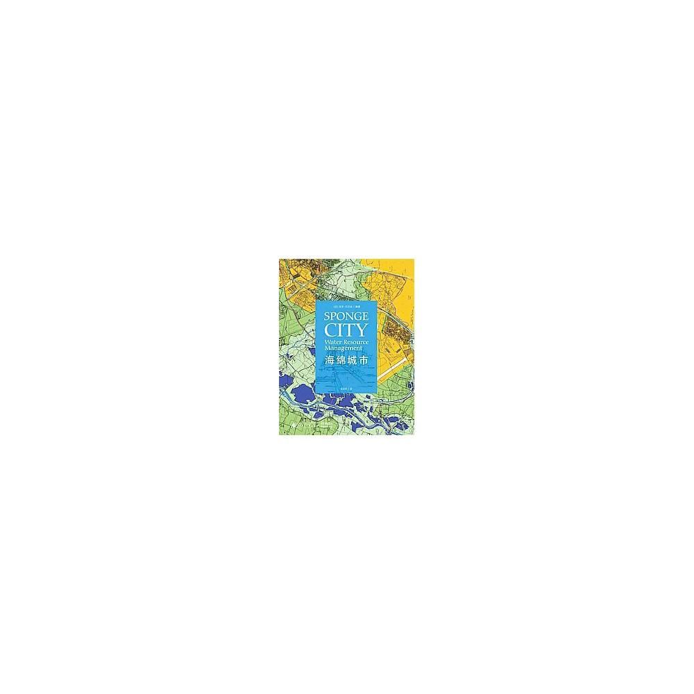 Sponge City (Bilingual) (Hardcover)