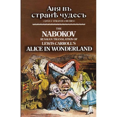 The Nabokov Russian Translation of Lewis Carroll's Alice in Wonderland - (Dover Dual Language Russian) - image 1 of 1