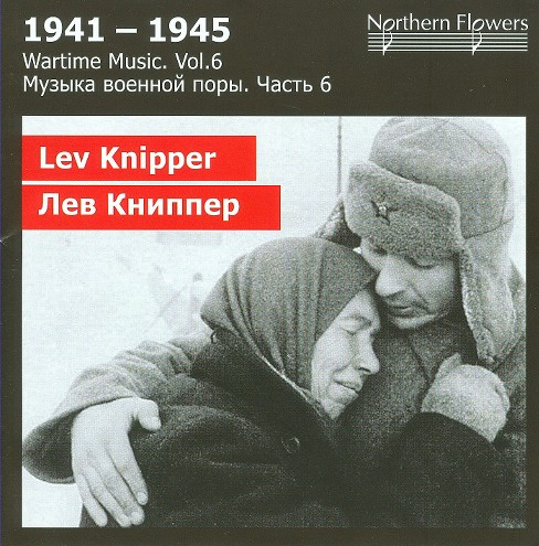 St. Petersburg State - Knipper:Wartime Music Vol 6 Violin Ct (CD) - image 1 of 1