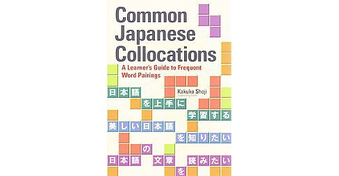 Common Japanese Collocations : A Learner's Guide to Frequent Word Pairings (Bilingual) (Paperback) - image 1 of 1