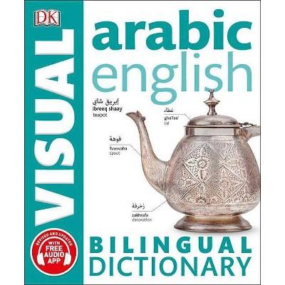 Arabic-English Bilingual Visual Dictionary - (DK Bilingual Visual Dictionaries) (Paperback)