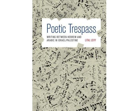 Poetic Trespass : Writing Between Hebrew and Arabic in Israel/Palestine (Reprint) (Paperback) (Lital - image 1 of 1
