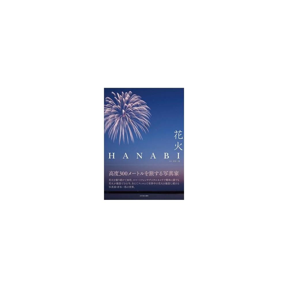 Hanabi : Fireworks - Bilingual (Paperback)