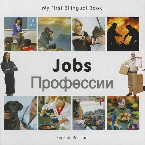 Jobs - (My First Bilingual Book) (Board_book) - image 1 of 1
