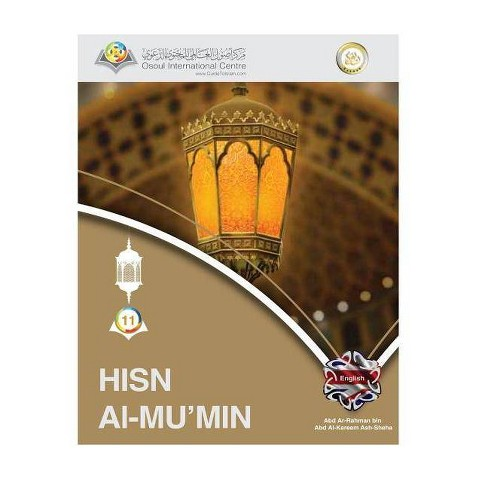 Hisn Al-Mu'min The Fortification of the Believer Hardcover Edition - by  Osoul Center - image 1 of 1