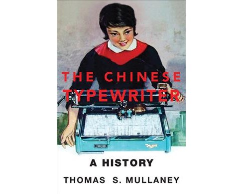 Chinese Typewriter : A History -  by Thomas S. Mullaney (Hardcover) - image 1 of 1