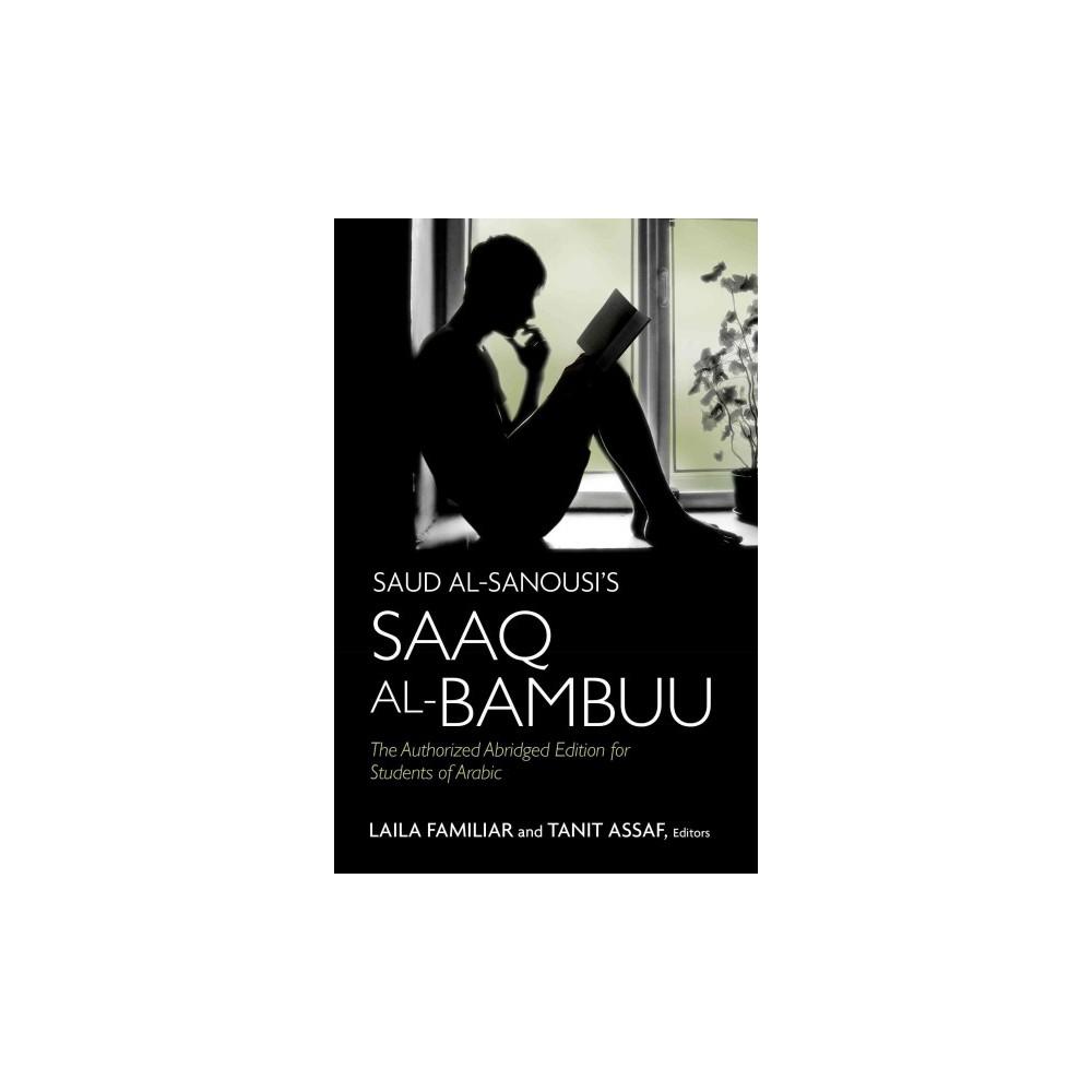 Saud al-Sanousi's Saaq al-Bambuu : The authorized abridged edition for students of Arabic (Hardcover)