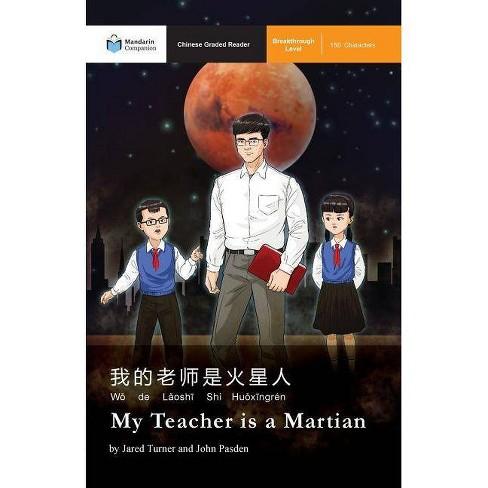 My Teacher is a Martian - (Mandarin Companion) by  Jared Turner & John Pasden (Paperback) - image 1 of 1