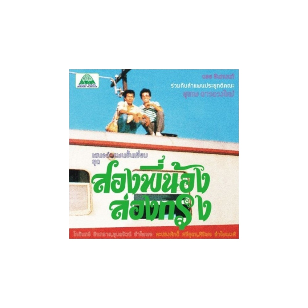 Suthep Daoduangmai - Come My Brother Let's Go To The City (Vinyl)