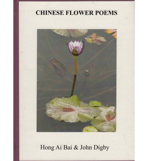 China Flower Poems -  Bilingual (Hardcover) - image 1 of 1