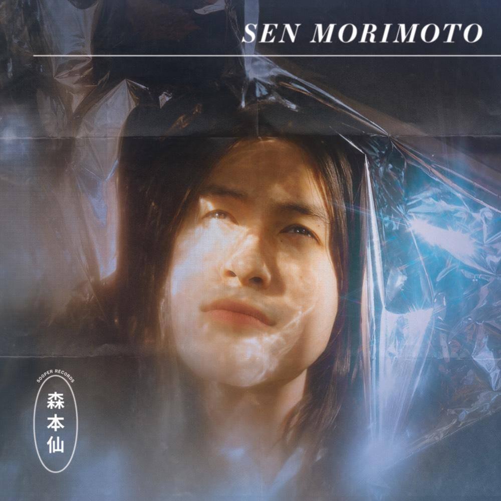 Morimoto Sen Sen Morimoto Mystery Vinyl