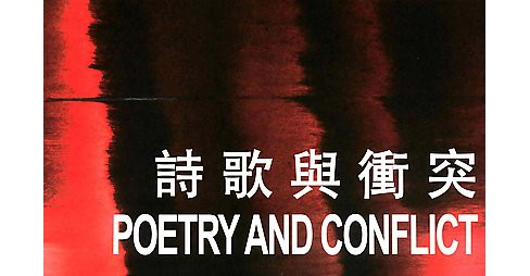 Poetry and Conflict (Bilingual) (Paperback) - image 1 of 1