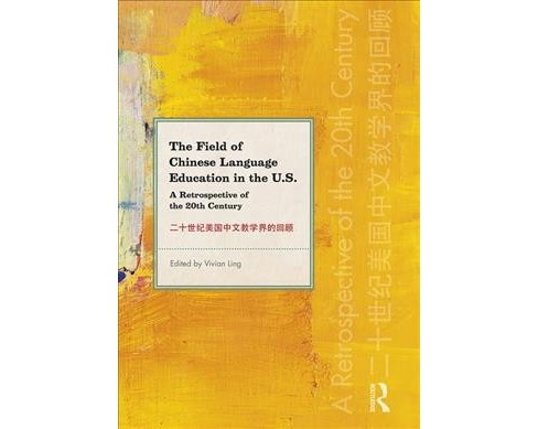 Field of Chinese Language Education in the U.S. : A Retrospective of the 20th Century -  (Paperback) - image 1 of 1