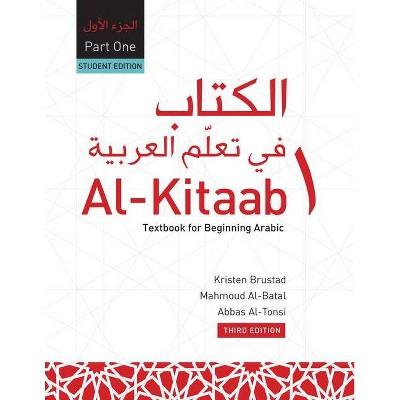 Al-Kitaab Fii Tacallum Al-Carabiyya - 3rd Edition by  Kristen Brustad & Mahmoud Al-Batal & Abbas Al-Tonsi (Mixed Media Product)