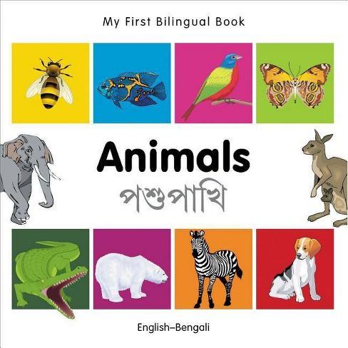 My First Bilingual Book-Animals (English-Bengali) - (Board_book) - image 1 of 1