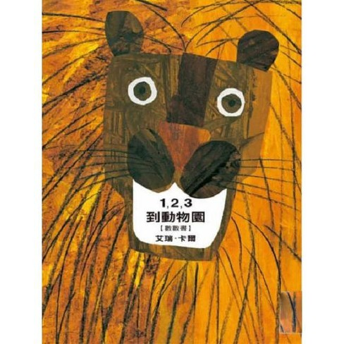 1,2,3 to the Zoo - by  Eric Carle (Hardcover) - image 1 of 1