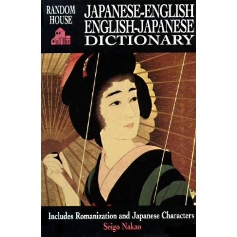 Random House Japanese-English, English-Japanese Dictionary - by  Seigo Nakao (Paperback) - image 1 of 1