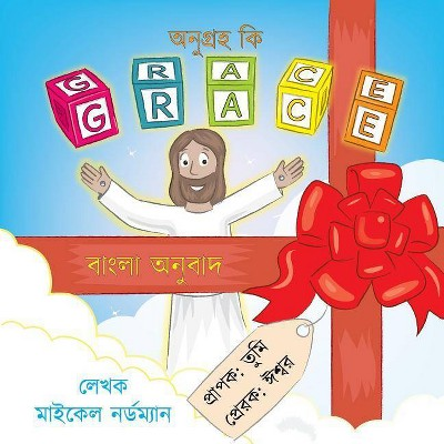 What Is Grace (Bengali Translation) - 3rd Edition by  Michael And Victoria Nordman (Paperback)