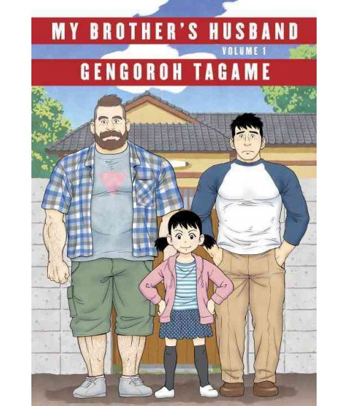 My Brother's Husband 1 (Hardcover) (Gengoroh Tagame) - image 1 of 1
