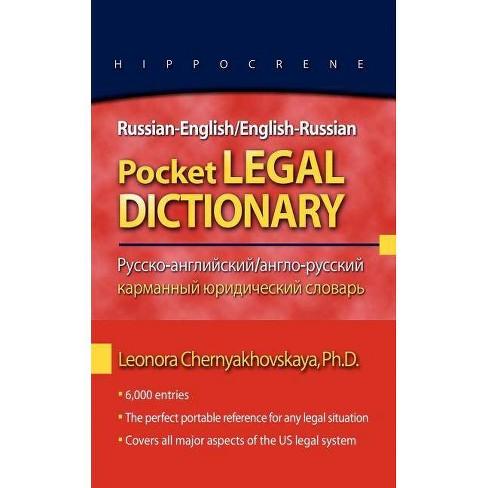 Russian-English/English-Russian Pocket Legal Dictionary - (Hippocrene Pocket Legal Dictionaries) - image 1 of 1