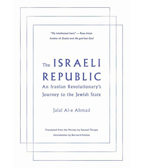 Israeli Republic : An Iranian Revolutionary's Journey to the Jewish State (Paperback) (Jalal Al-E Ahmad - image 1 of 1